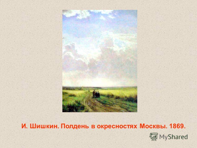 И. Шишкин. Полдень в окресностях Москвы. 1869.