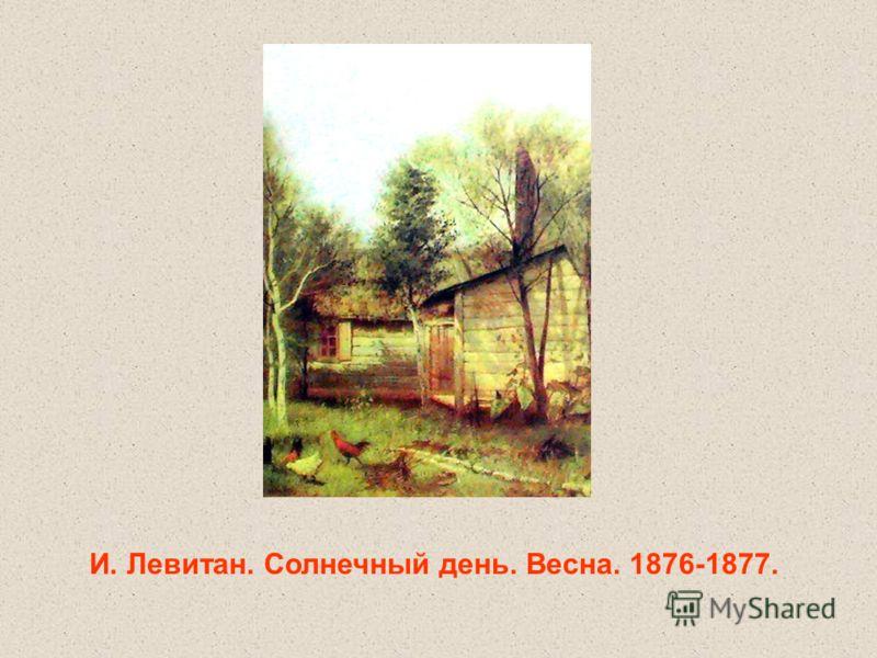 И. Левитан. Солнечный день. Весна. 1876-1877.