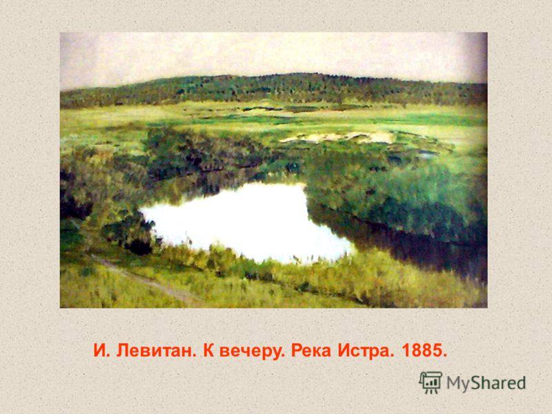 И. Левитан. К вечеру. Река Истра. 1885.