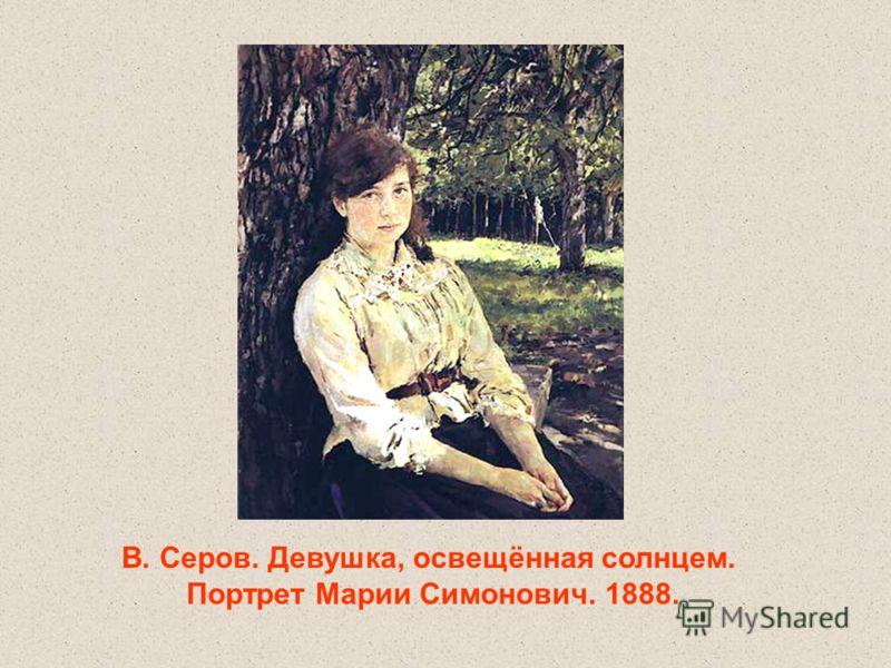 В. Серов. Девушка, освещённая солнцем. Портрет Марии Симонович. 1888.