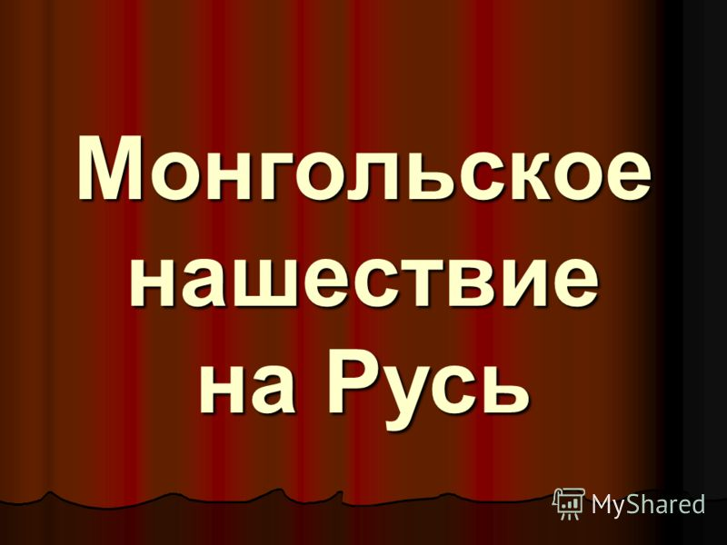 Монгольское нашествие на Русь