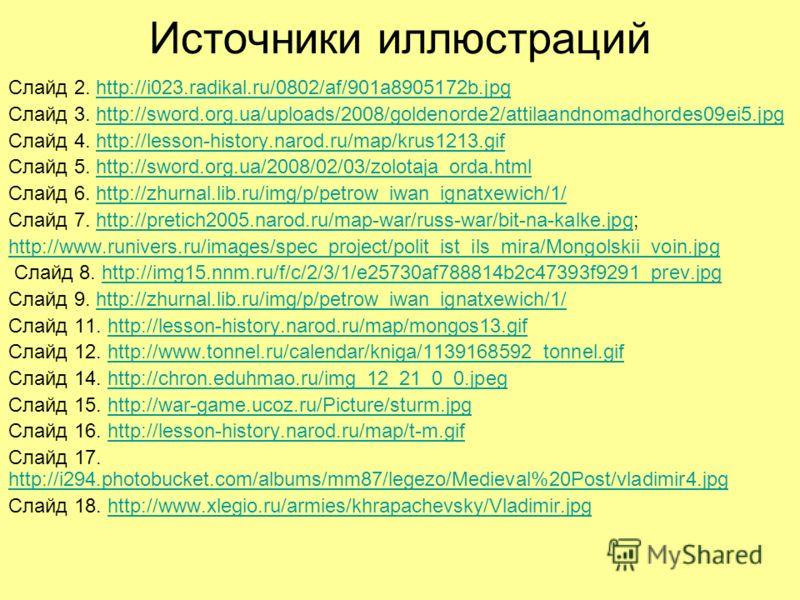 Источники иллюстраций Слайд 2. http://i023.radikal.ru/0802/af/901a8905172b.jpghttp://i023.radikal.ru/0802/af/901a8905172b.jpg Слайд 3. http://sword.org.ua/uploads/2008/goldenorde2/attilaandnomadhordes09ei5.jpghttp://sword.org.ua/uploads/2008/goldenor
