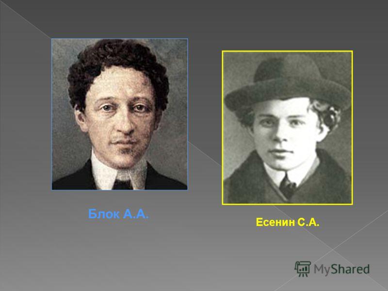 Есенин С.А. Блок А.А.