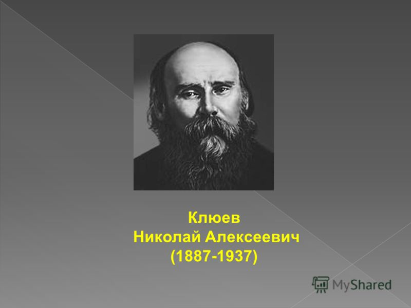 Клюев Николай Алексеевич (1887-1937)