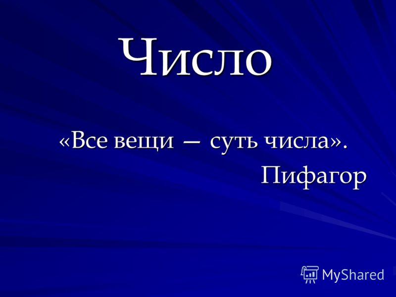 Число «Все вещи суть числа». Пифагор