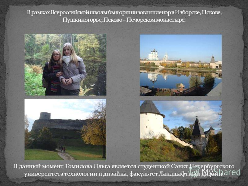 В данный момент Томилова Ольга является студенткой Санкт Петербургского университета технологии и дизайна, факультет Ландшафтный дизайн.