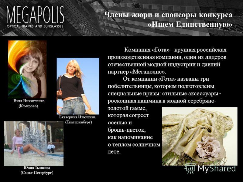Компания «Гота» - крупная российская производственная компании, один из лидеров отечественной модной индустрии и давний партнер «Мегаполис». От компании «Гота» названы три победительницы, которым подготовлены специальные призы: стильные аксессуары -