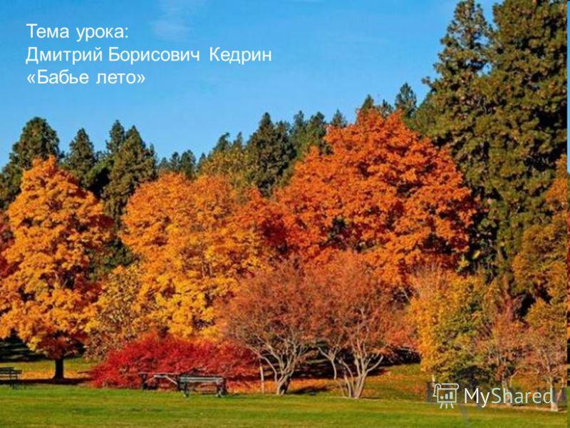 Презентация На Тему Дмитрий Борисович Кедрин