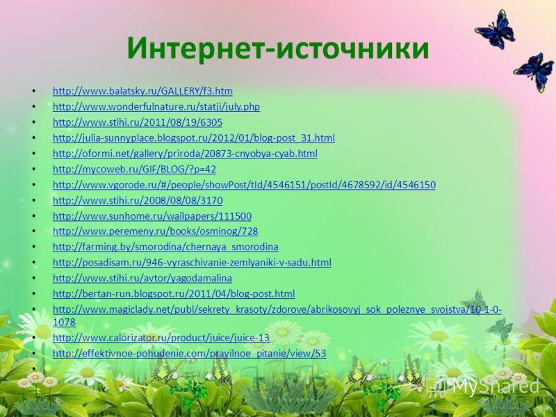 http://www.balatsky.ru/GALLERY/f3.htm http://www.wonderfulnature.ru/statji/july.php http://www.stihi.ru/2011/08/19/6305 http://julia-sunnyplace.blogspot.ru/2012/01/blog-post_31.html http://oformi.net/gallery/priroda/20873-cnyobya-cyab.html http://myc