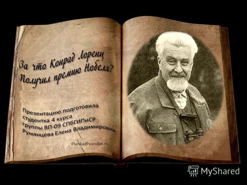 diunka@yandex.ru