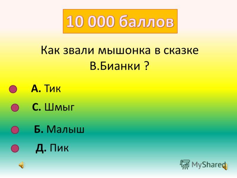 Найди ложное высказывание А. 13 + 24 =37 Б. 45 – 45 =0 С. 87 ˃ 56 Д. 67 = 60 + 4