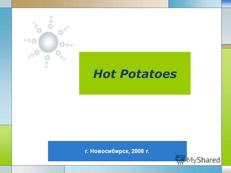 LOGO Hot Potatoes г. Новосибирск, 2008 г.