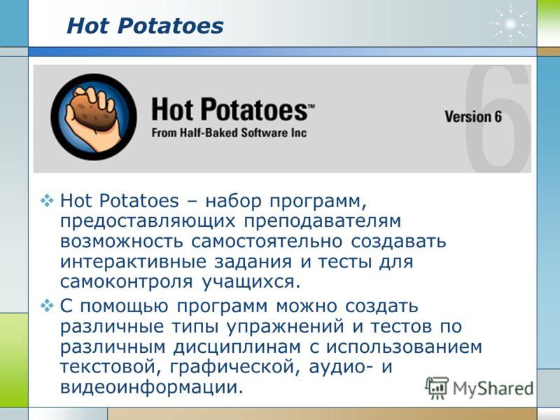 Company Logo www.themegallery.com Hot Potatoes Hot Potatoes – набор программ, предоставляющих преподавателям возможность самостоятельно создавать интерактивные задания и тесты для самоконтроля учащихся. С помощью программ можно создать различные типы