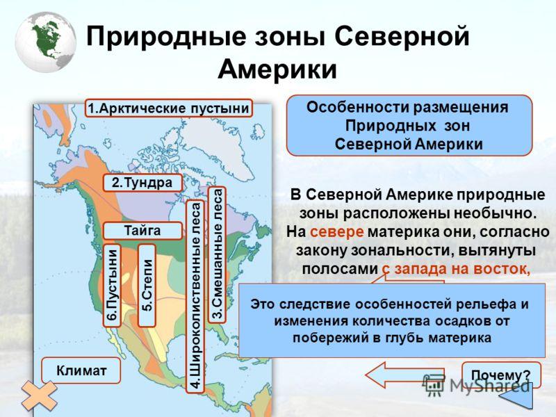 Особенности размещения Природных зон Северной Америки В Северной Америке природные зоны расположены необычно. На севере материка они, согласно закону зональности, вытянуты полосами с запада на восток, а в центральной и южной частях природные зоны рас