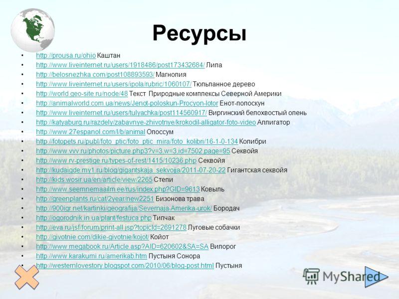 Ресурсы http://prousa.ru/ohio Каштанhttp://prousa.ru/ohio http://www.liveinternet.ru/users/1918486/post173432684/ Липаhttp://www.liveinternet.ru/users/1918486/post173432684/ http://belosnezhka.com/post108893593/ Магнолияhttp://belosnezhka.com/post108