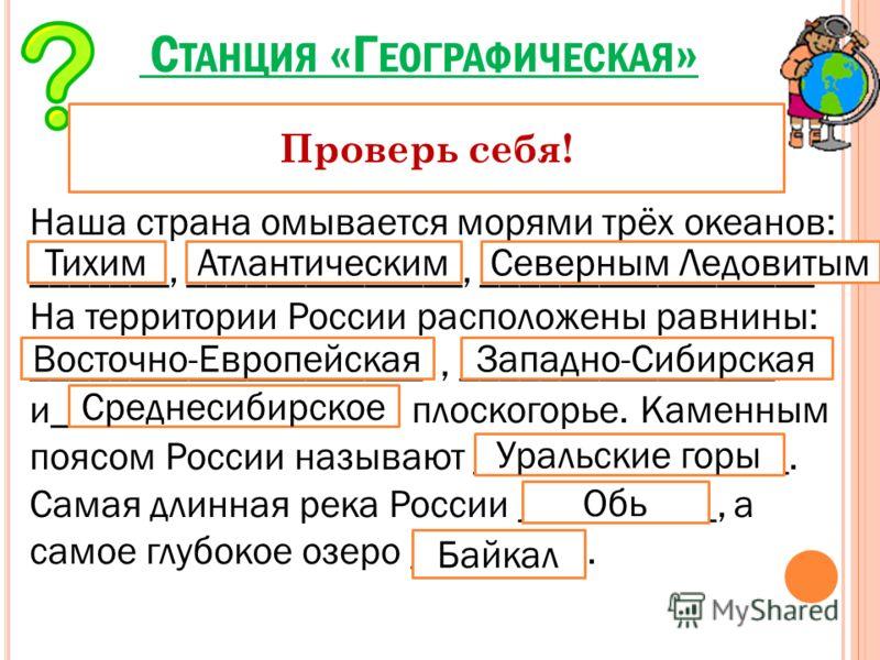 С ТАНЦИЯ «Г ЕОГРАФИЧЕСКАЯ » А теперь вопрос таков: в тексте не хватает слов. Вы слова эти найдите и на место их верните. Наша страна омывается морями трёх океанов: _______, ______________, _________________. На территории России расположены равнины:
