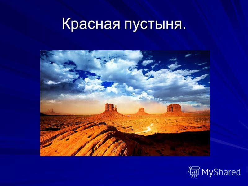 Пустыни В России, пустыни занимают небольшую площадь- по берегам Каспийского моря.Летом в пустыне очень жарко.Поверхность земли нагревается до 70 градусов тепла.А ночи там прохладные.Порой за всё лето не бывает не одной капли дождя! Многие Животные и