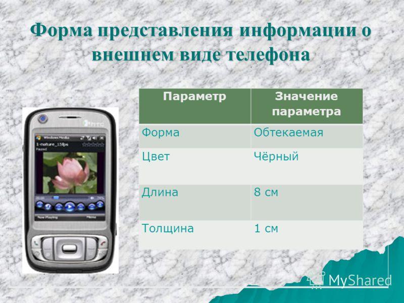 Параметр Значение параметра ФормаОбтекаемая ЦветЧёрный Длина8 см Толщина1 см Форма представления информации о внешнем виде телефона