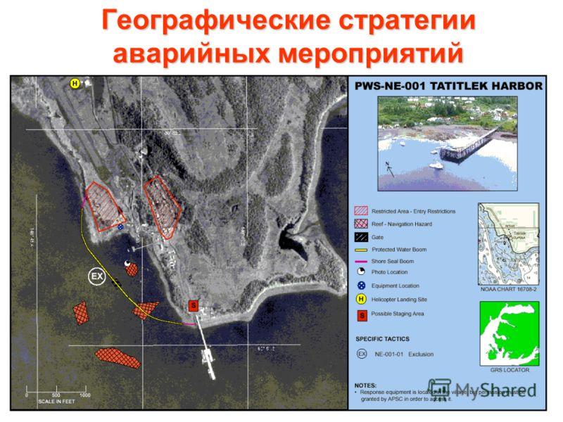 Географические стратегии аварийных мероприятий