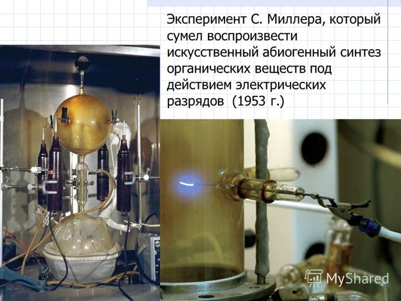 Эксперимент С. Миллера, который сумел воспроизвести искусственный абиогенный синтез органических веществ под действием электрических разрядов (1953 г.)