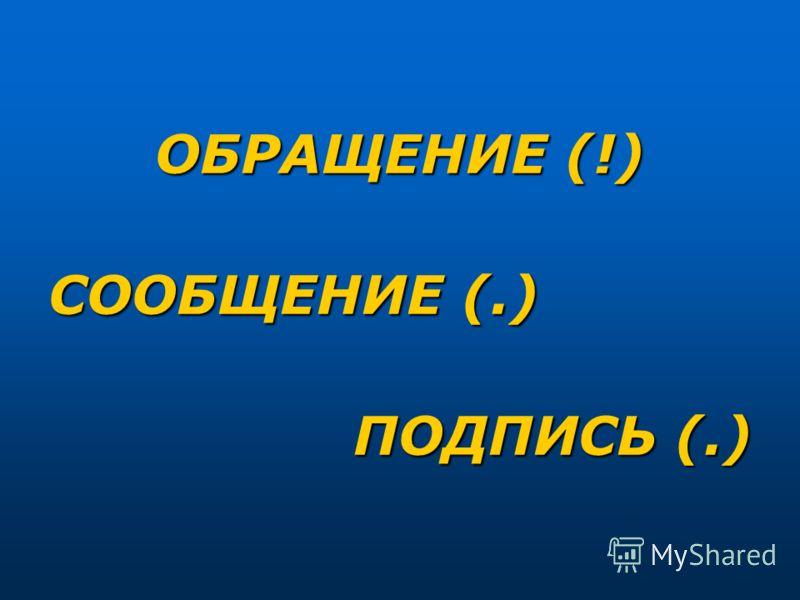 ОБРАЩЕНИЕ (!) СООБЩЕНИЕ (.) ПОДПИСЬ (.)