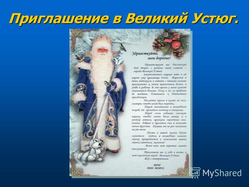 Приглашение в Великий Устюг.