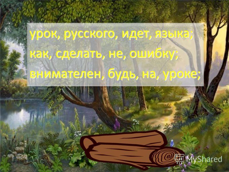 урок, русского, идет, языка; как, сделать, не, ошибку; внимателен, будь, на, уроке;