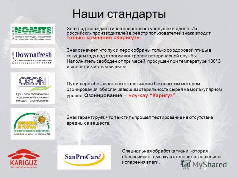 Наши стандарты Знак подтверждает гипоаллергенность подушек и одеял. Из российских производителей в реестр пользователей знака входит только компания «Каригуз». Знак означает, что пух и перо собраны только со здоровой птицы в текущем году под строгим