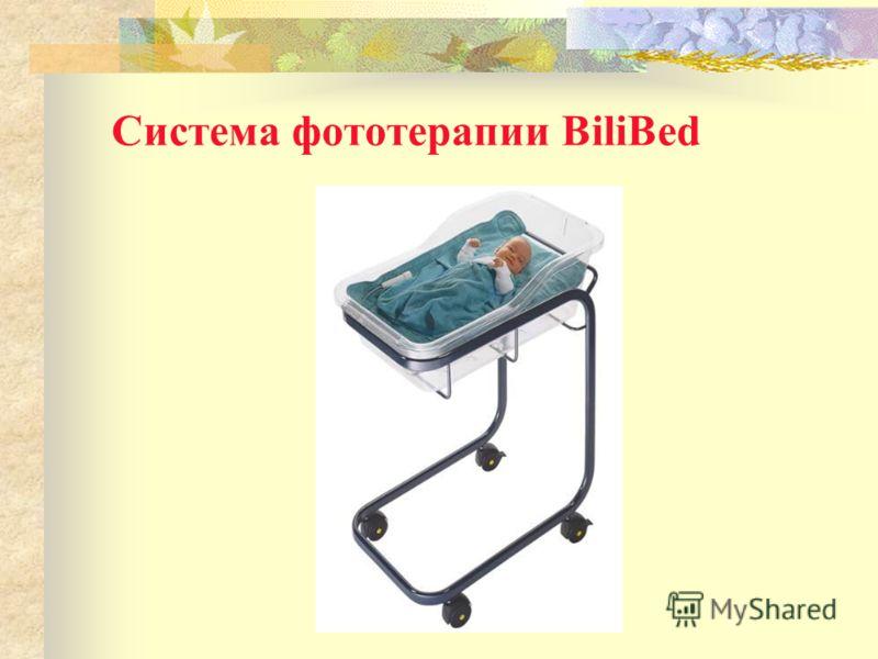 Система фототерапии BiliBed