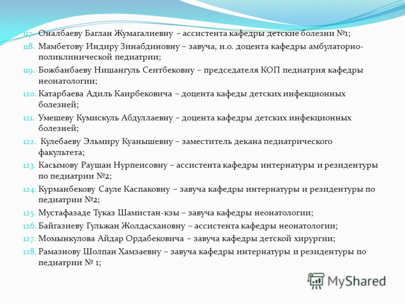председателя КОП педиатрия