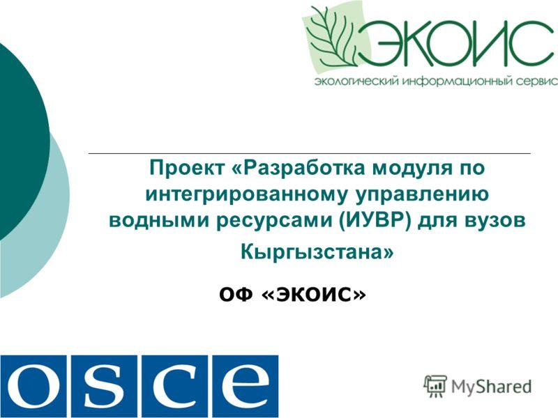 Проект «Разработка модуля по интегрированному управлению водными ресурсами (ИУВР) для вузов Кыргызстана» ОФ «ЭКОИС»