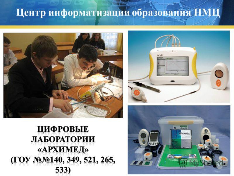 Центр информатизации образования НМЦ