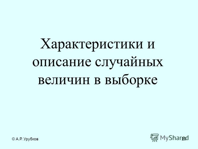 © А.Р. Урубков29 Характеристики и описание случайных величин в выборке