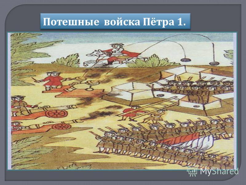 Потешные войска Пётра 1.
