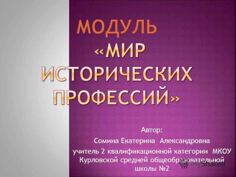 Автор : Сомина Екатерина Александровна у читель 2 квалификационной категории МКОУ Курловской средней общеобразовательной школы 2