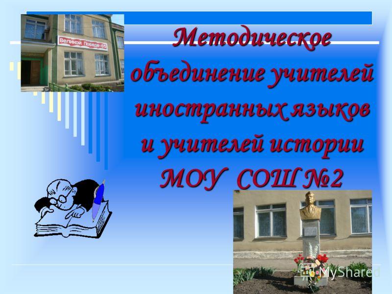 Методическое объединение учителей иностранных языков и учителей истории МОУ СОШ 2