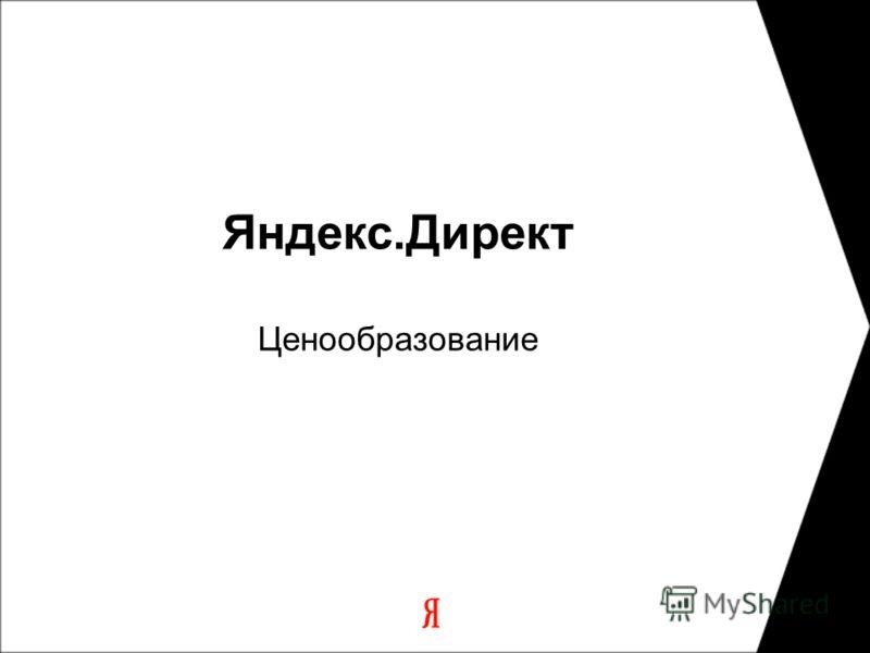 Яндекс.Директ Ценообразование