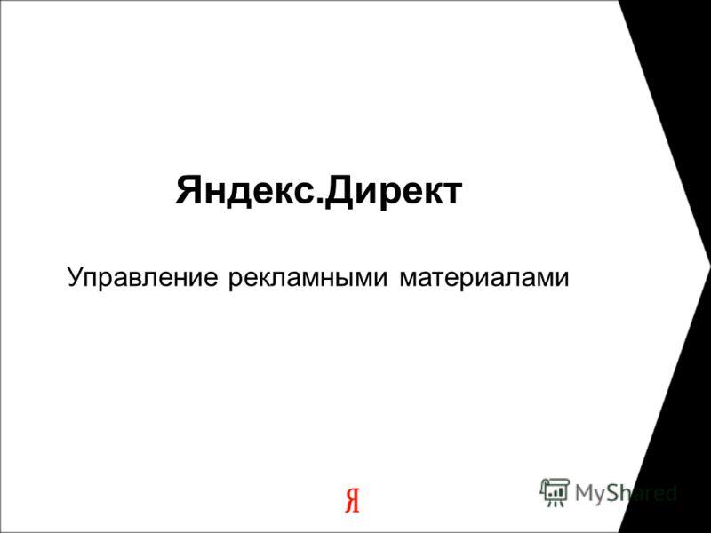 Яндекс.Директ Управление рекламными материалами
