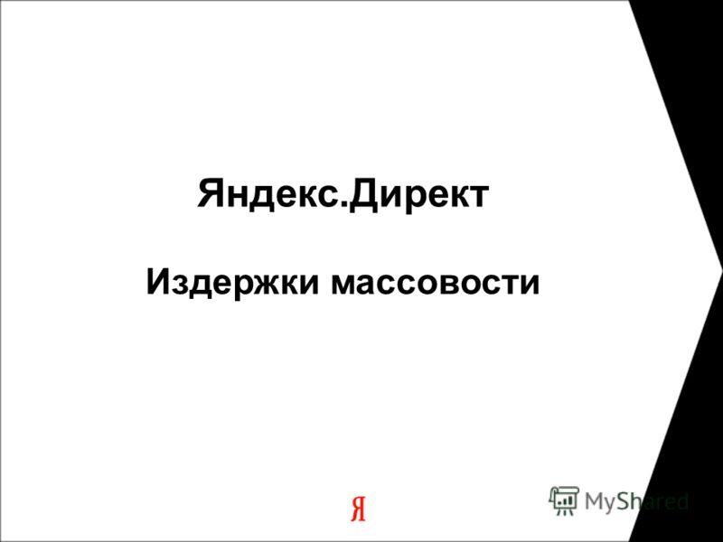 Яндекс.Директ Издержки массовости