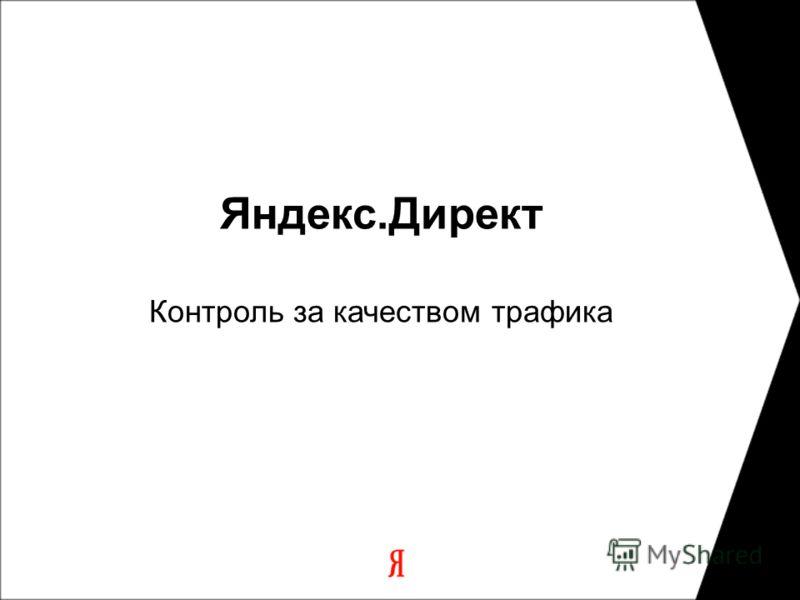 Яндекс.Директ Контроль за качеством трафика