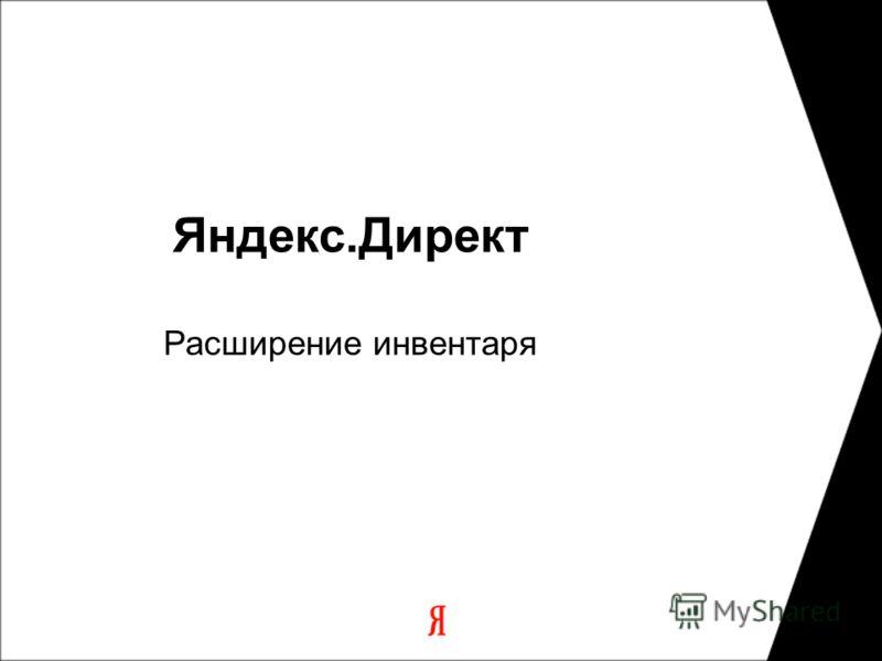 Яндекс.Директ Расширение инвентаря