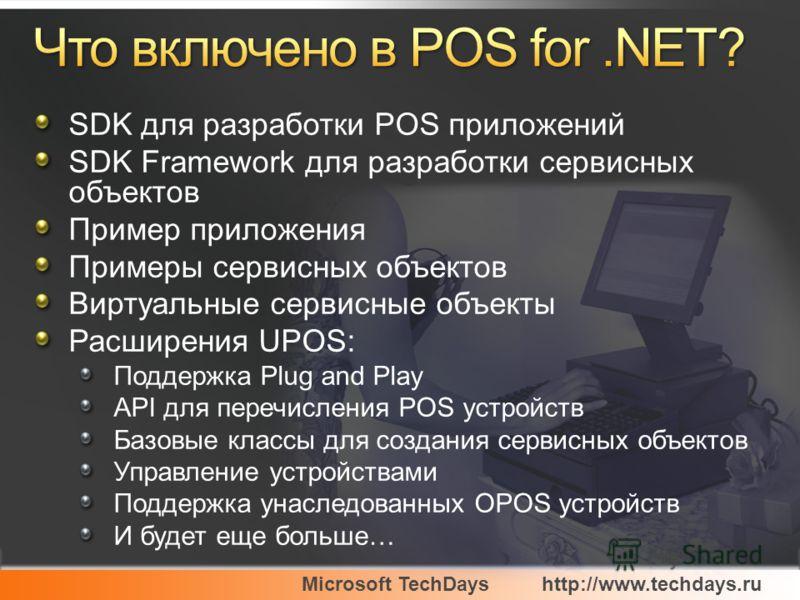 Microsoft TechDayshttp://www.techdays.ru SDK для разработки POS приложений SDK Framework для разработки сервисных объектов Пример приложения Примеры сервисных объектов Виртуальные сервисные объекты Расширения UPOS: Поддержка Plug and Play API для пер