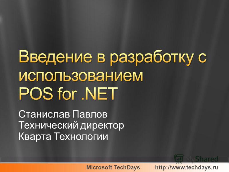 Microsoft TechDayshttp://www.techdays.ru Станислав Павлов Технический директор Кварта Технологии