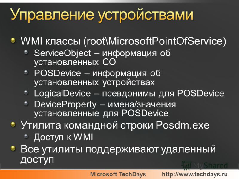 WMI классы (root\MicrosoftPointOfService) ServiceObject – информация об установленных СО POSDevice – информация об установленных устройствах LogicalDevice – псевдонимы для POSDevice DeviceProperty – имена/значения установленные для POSDevice Утилита