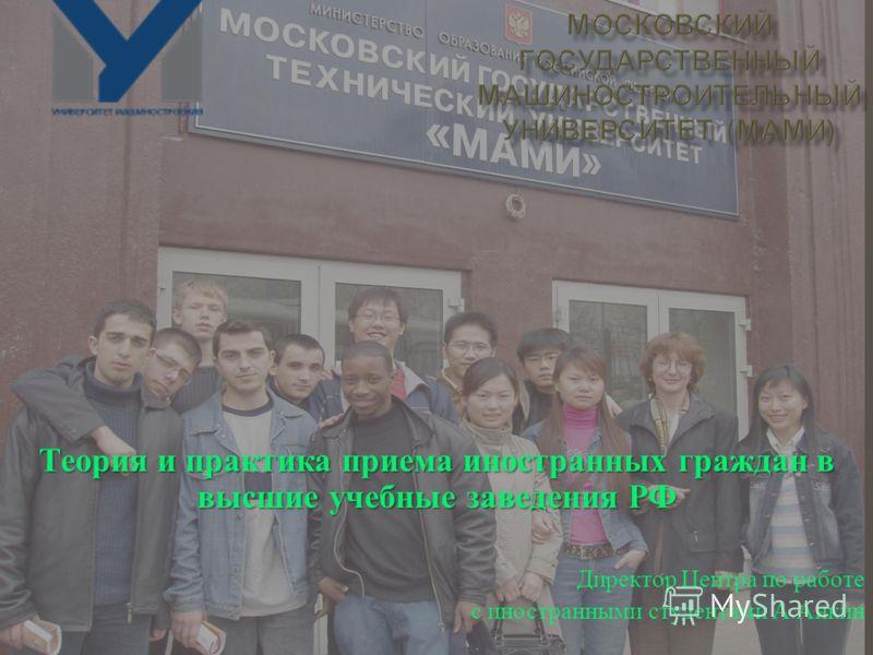 Теория и практика приема иностранных граждан в высшие учебные заведения РФ Директор Центра по работе с иностранными студентами А. Анкин
