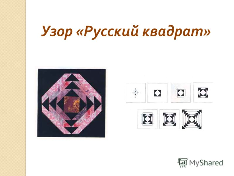Узор « Русский квадрат »