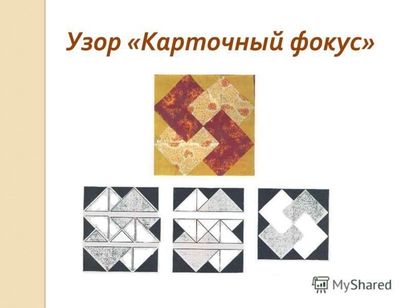 Узор « Карточный фокус »