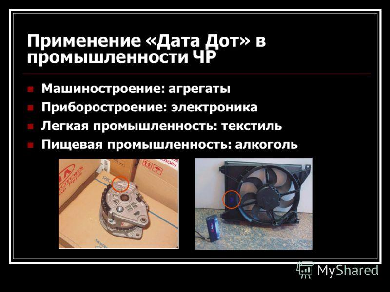 Применение «Дата Дот» в промышленности ЧР Машиностроение: агрегаты Приборостроение: электроника Легкая промышленность: текстиль Пищевая промышленность: алкоголь