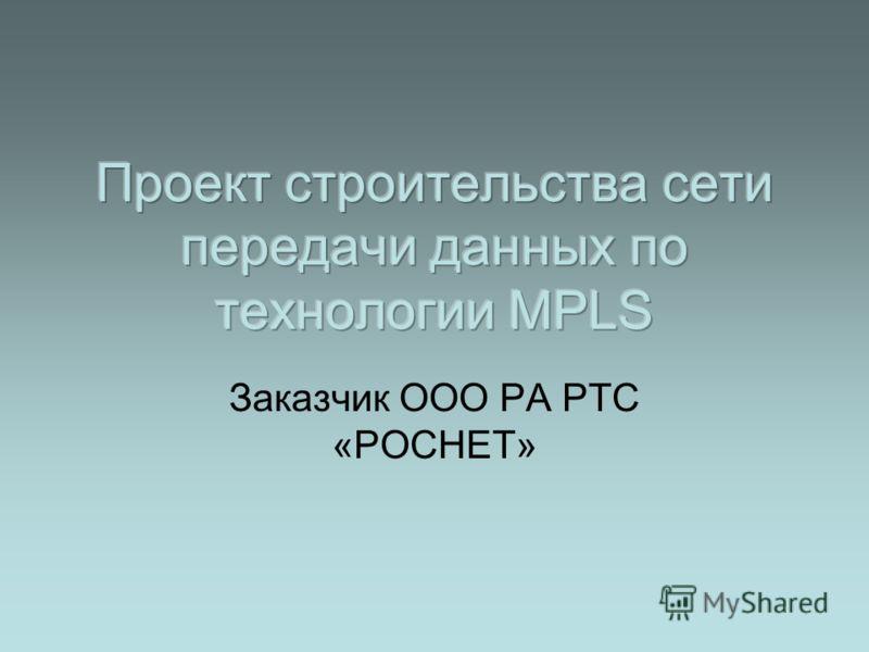 Заказчик ООО РА РТС «РОСНЕТ»