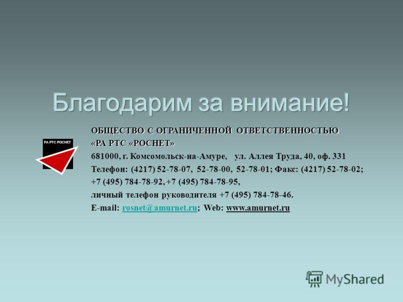 ОБЩЕСТВО С ОГРАНИЧЕННОЙ ОТВЕТСТВЕННОСТЬЮ «РА РТС «РОСНЕТ» 681000, г. Комсомольск-на-Амуре, ул. Аллея Труда, 40, оф. 331 Телефон: (4217) 52-78-07, 52-78-00, 52-78-01; Факс: (4217) 52-78-02; +7 (495) 784-78-92, +7 (495) 784-78-95, личный телефон руково